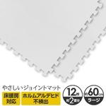 やさしいジョイントマット 12枚入 ラージサイズ(60cm×60cm) ホワイト(白)単色 〔大判 クッションマット 床暖房対応 赤ちゃんマット〕