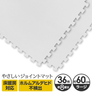 やさしいジョイントマット 約8畳(36枚入)本体 ラージサイズ(60cm×60cm) ホワイト(白)単色 〔大判 クッションマット カラーマット 赤ちゃんマット〕