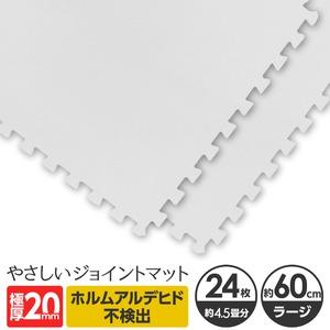 極厚ジョイントマット2cm4.5畳大判【やさしいジョイントマット極厚約4.5畳(24枚入)本体ラージサイズ(60cm×60cm)ホワイト(白)】床暖房対応赤ちゃんマット