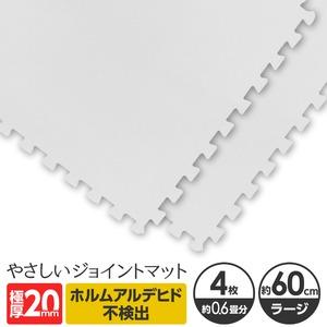 極厚ジョイントマット 2cm 大判 【やさしいジョイントマット 極厚 4枚入 本体 ラージサイズ(60cm×60cm) ホワイト(白)】 床暖房対応 赤ちゃんマット - 拡大画像