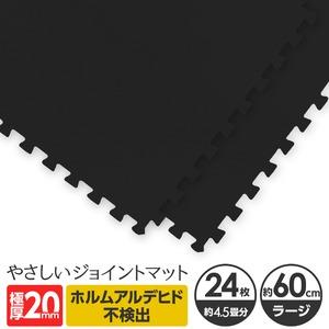 極厚ジョイントマット 2cm 4.5畳 大判 【やさしいジョイントマット 極厚 約4.5畳(24枚入)本体 ラージサイズ(60cm×60cm) ブラック(黒)】 床暖房対応 赤ちゃんマット - 拡大画像