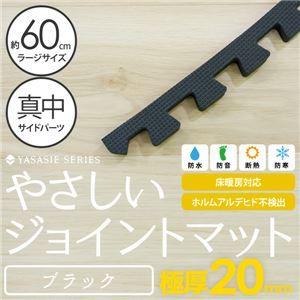 極厚ジョイントマット 2cm 大判 【やさしいジョイントマット 極厚 真中単品サイドパーツ ラージサイズ(60cm×60cm) ブラック(黒) 】 床暖房対応 赤ちゃんマット - 拡大画像