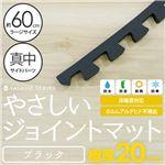極厚ジョイントマット 2cm 大判 【やさしいジョイントマット 極厚 真中単品サイドパーツ ラージサイズ(60cm×60cm) ブラック(黒) 】 床暖房対応 赤ちゃんマット
