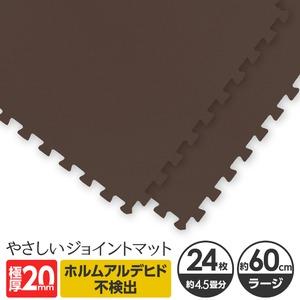 極厚ジョイントマット 2cm 4.5畳 大判 【やさしいジョイントマット 極厚 約4.5畳(24枚入)本体 ラージサイズ(60cm×60cm) ブラウン(茶色)】 床暖房対応 赤ちゃんマット - 拡大画像