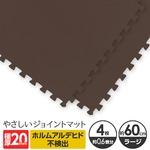 極厚ジョイントマット 2cm 大判 【やさしいジョイントマット 極厚 4枚入 本体 ラージサイズ(60cm×60cm) ブラウン(茶色)】 床暖房対応 赤ちゃんマット