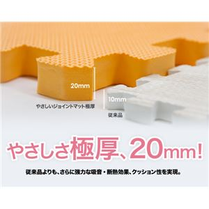 極厚ジョイントマット 2cm 大判 【やさしい...の紹介画像2