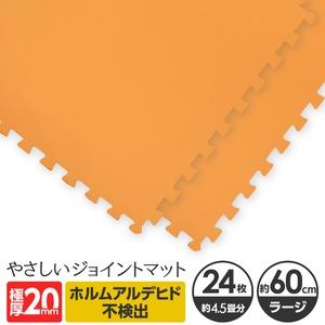 極厚ジョイントマット 2cm 4.5畳 大判 【やさしいジョイントマット 極厚 約4.5畳(24枚入)本体 ラージサイズ(60cm×60cm) オレンジ 】 床暖房対応 赤ちゃんマット - 拡大画像