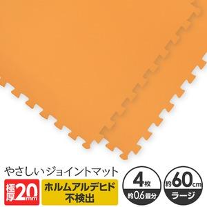 極厚ジョイントマット 2cm 大判 【やさしいジョイントマット 極厚 4枚入 本体 ラージサイズ(60cm×60cm) オレンジ 】 床暖房対応 赤ちゃんマット - 拡大画像