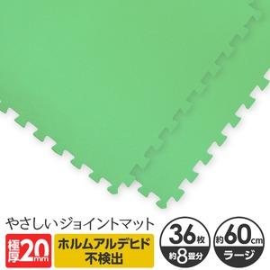 極厚ジョイントマット 2cm 8畳 大判 【やさしいジョイントマット 極厚 約8畳(36枚入)本体 ラージサイズ(60cm×60cm) ミント(ライトグリーン) 】 床暖房対応 赤ちゃんマット - 拡大画像