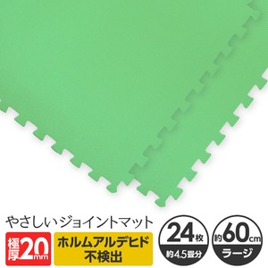 極厚ジョイントマット 2cm 4.5畳 大判 【やさしいジョイントマット 極厚 約4.5畳(24枚入)本体 ラージサイズ(60cm×60cm) ミント(ライトグリーン) 】 床暖房対応 赤ちゃんマット - 拡大画像
