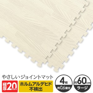 極厚ジョイントマット 2cm 木目調 大判 【やさしいジョイントマット ナチュラル 極厚 4枚入 本体 ラージサイズ(60cm×60cm) ホワイトウッド(白 木目調)】床暖房対応 赤ちゃんマット - 拡大画像