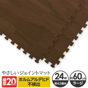 極厚ジョイントマット 2cm 4.5畳 木目調 大判 【やさしいジョイントマット ナチュラル 極厚 約4.5畳(24枚入)本体 ラージサイズ(60cm×60cm) ダークウッド(ブラウン 木目調)】床暖房対応 赤ちゃんマット - 拡大画像