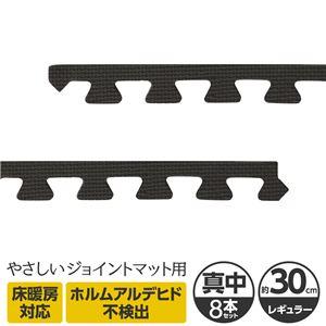 やさしいジョイントマット約8畳分サイドパーツレギュラーサイズ(30cm×30cm)ブラック(黒)単色〔クッションマットカラーマット赤ちゃんマット〕