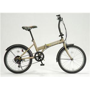 ドウシシャ 20インチ 折畳自転車  COMBAT GFD-206PCOS ベージュ - 拡大画像
