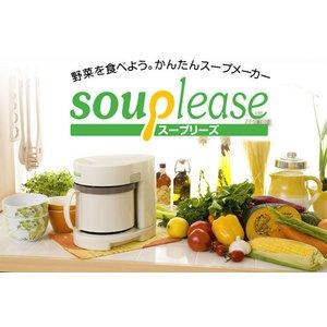 【自宅で簡単 全自動スープメーカー】Souplease(スープリーズ) ZSP-1 - 拡大画像