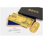 純金箔一万円札プレミアムカード&純金箔天保壱両小判セット
