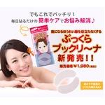 ぷっくらプックリ〜ナ【2個セット】