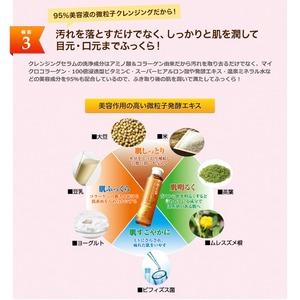 発酵美容クレンジングセラム【2本セット】