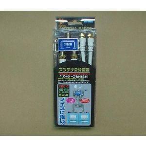 アンテナ分配器 (2分配器) 1.0mケーブル2本付き HAT-2SP875