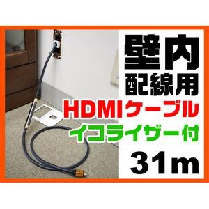 ホーリック HDKR310-273GD  壁内配線用HDMIケーブル 31m