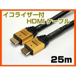 ホーリック HDM250-012 HDMIケーブル 25m イコライザー付 ゴールド