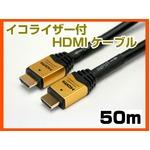 ホーリック HDM500-275GD HDMIケーブル 50m イコライザー付 ゴールド