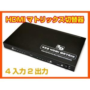 ホーリック HDMAT42-003 HDMIセレクター マトリックス切替器 4入力2出力