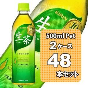 キリン 生茶 500mlPET 48本セット