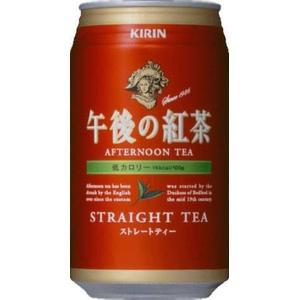 キリン 午後の紅茶 ストレートティー 340g缶 48本セット (2ケース)