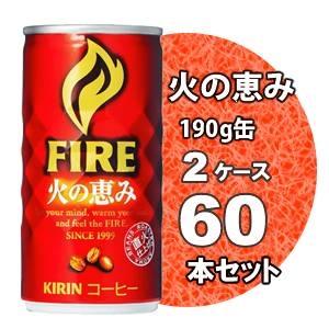 キリン FIREファイア 火の恵み 190g缶 60本セット (2ケース)