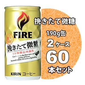 キリン FIRE ファイア 挽きたて微糖 190g缶 60本セット (2ケース)