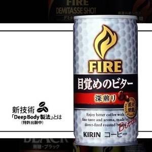 キリン FIRE ファイア 目覚めのビター 深煎り 185g缶 60本セット (2ケース)