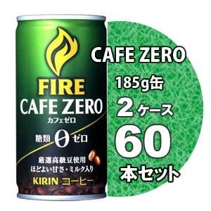 キリン FIRE ファイア カフェゼロ 185g缶 60本セット (2ケース)
