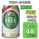 キリン FREE フリー 350ml缶 48本セット (2ケース)