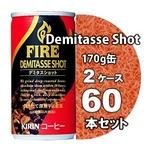 キリン FIRE ファイア デミタスショット 170g缶 60本セット