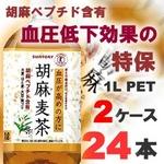 SUNTORY(サントリー) 胡麻麦茶 1LPET 24本セット (2ケース) 【特定保健用食品(トクホ)】
