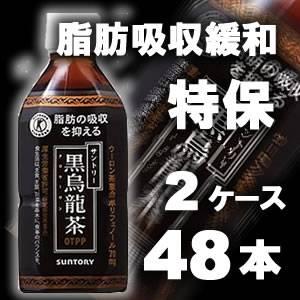 【特定保健用食品】黒烏龍茶(350ml×48本)