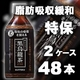 サントリー 黒烏龍茶 350mlPET 48本セット