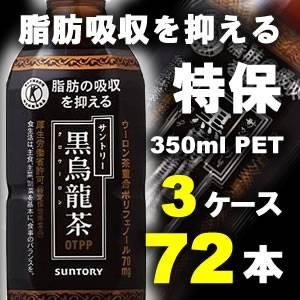 サントリー 黒烏龍茶 350mlPET 72本セット【特定保健用食品】