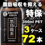SUNTORY(サントリー) 黒烏龍茶 350mlPET 72本セット (3ケース) 【特定保健用食品(トクホ)】