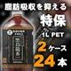 SUNTORY(サントリー) 黒烏龍茶 1LPET 24本セット (2ケース) 【特定保健用食品(トクホ)】 - 縮小画像1