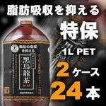 SUNTORY(サントリー) 黒烏龍茶 1LPET 24本セット (2ケース) 【特定保健用食品(トクホ)】