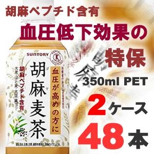 サントリー 胡麻麦茶 350mlPET 48本セット 【特定保健用食品】
