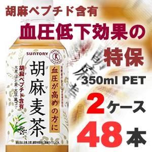 SUNTORY(サントリー) 胡麻麦茶 350mlPET 48本セット (2ケース) 【特定保健用食品(トクホ)】 - 拡大画像