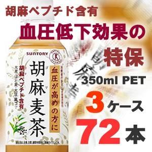 サントリー 胡麻麦茶 350mlPET 72本セット【特定保健用食品】
