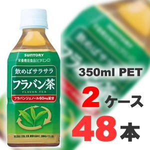 SUNTORY(サントリー) フラバン茶 350mlPET 48本セット (2ケース) 【特定保健用食品(トクホ)】 - 拡大画像