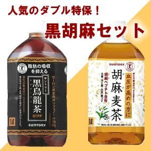 黒胡麻セット 黒烏龍茶(1L×12本)+胡麻麦茶(1L×12本) 計24本セット