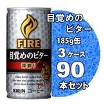 キリン FIRE ファイア 目覚めのビター 深煎り 185g缶 90本セット