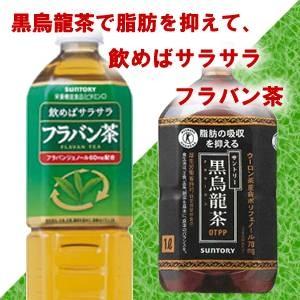 黒フラバンセット 黒烏龍茶(1L×12本)+フラバン茶(900ml×12本) セット
