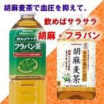SUNTORY(サントリー) 胡麻フラバンセット 胡麻麦茶(1L×12本) +フラバン茶(900ml×12本) 計24本セット